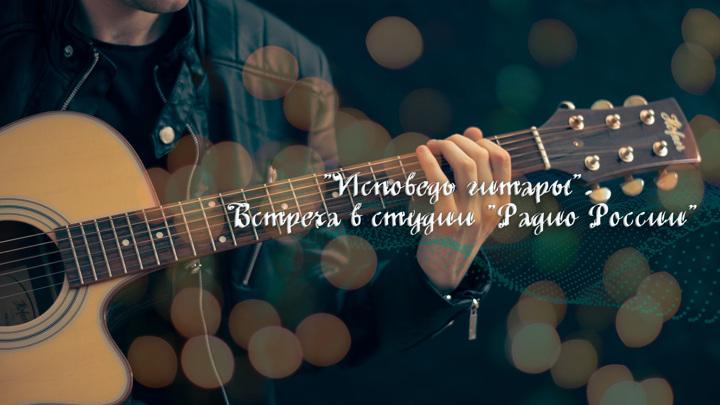 """Исповедь гитары. Встреча в студии """"Радио России"""""""
