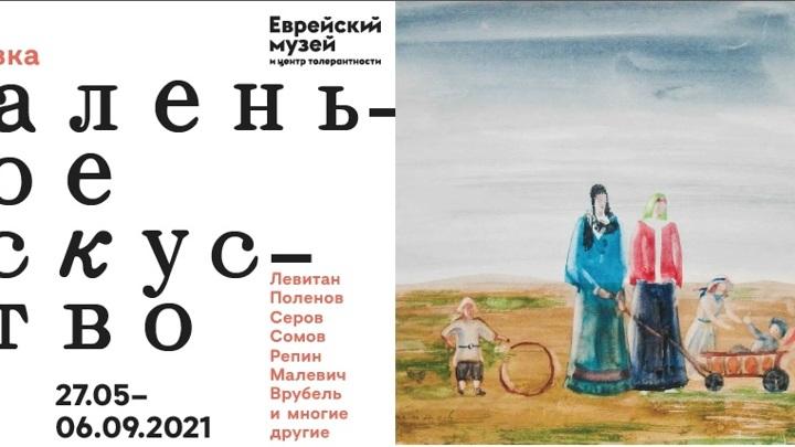 """выставка """"Маленькое"""" искусство"""""""