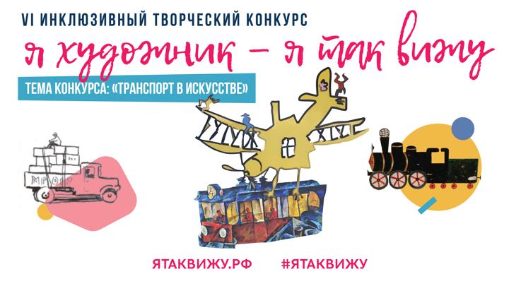 """Всероссийский инклюзивный конкурс """"Я художник  - я так вижу"""""""