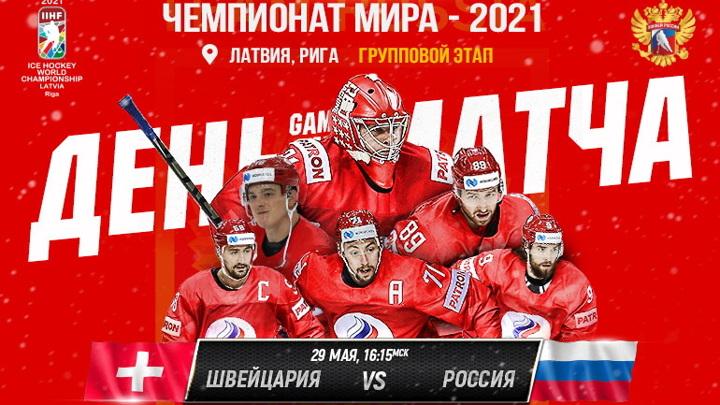 Объявлен состав сборной России на матч против Швейцарии