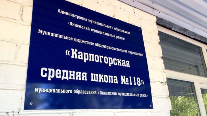 На директоров Карпогорской школы завели уголовное дело