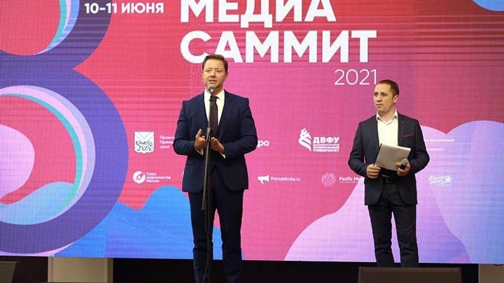 На острове Русский стартовал Дальневосточный МедиаСаммит