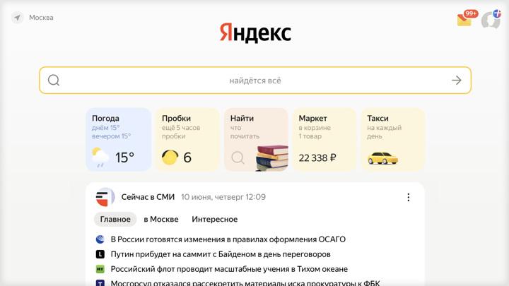 """""""Яндекс"""" показал обновленный дизайн и научил поиск экономить время"""