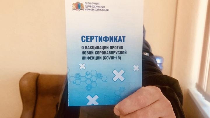 Привившимся от COVID-19 ивановским жителям дадут дополнительный выходной
