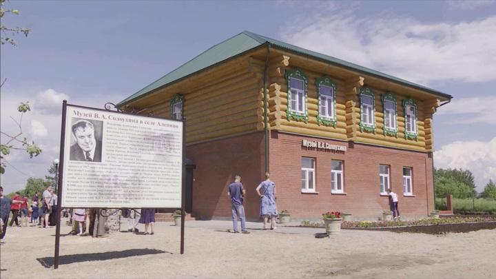 В селе Алепино открылся Музей Владимира Солоухина