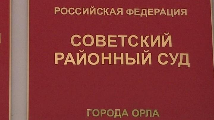 Домашний арест экс-главы орловского Минздрава продлен на месяц