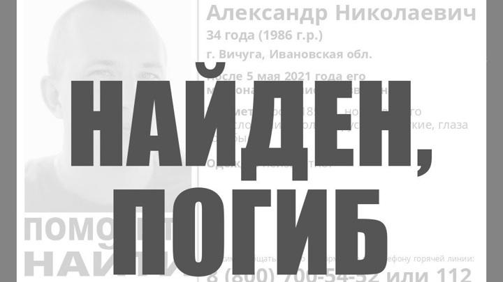 В Ивановской области нашли тело пропавшего в мае полицейского