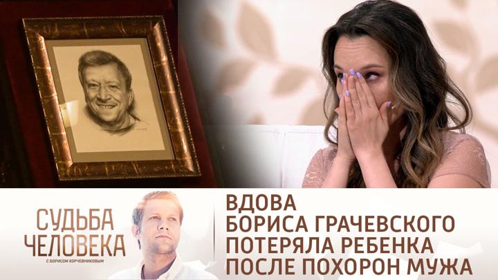 Выкидыш после похорон: вдова Грачевского впервые рассказала о потере ребенка