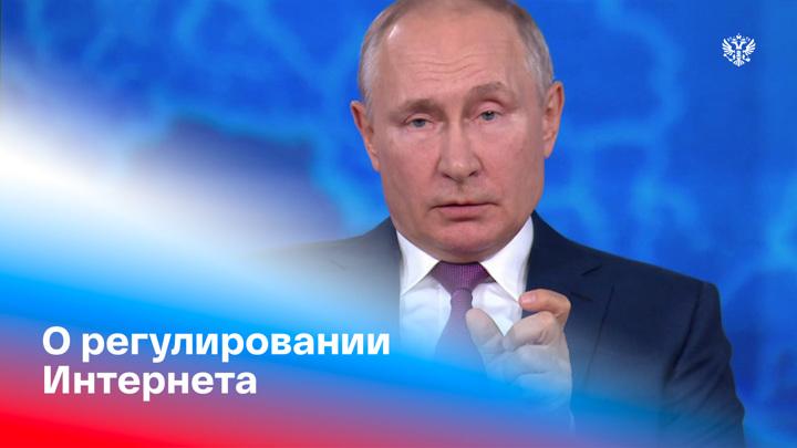 Путин заявил об отсутствии намерения блокировать иностранные соцсети