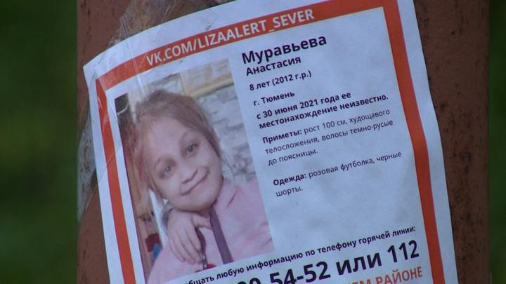 К поискам девятилетней девочки подключились следователи из Москвы