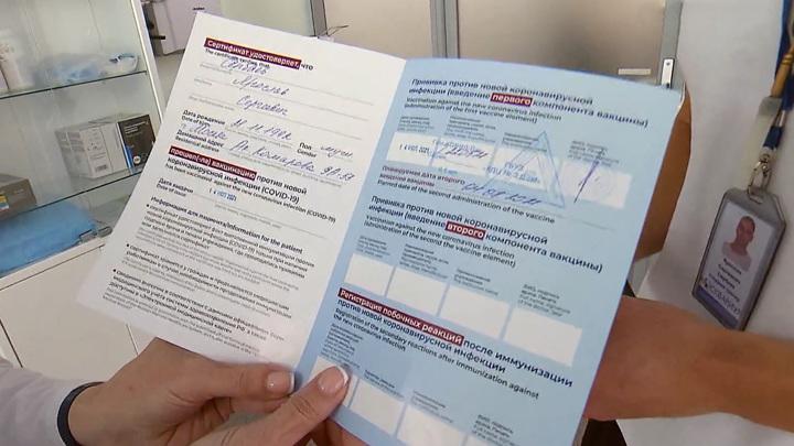 Рунет избавили от 1188 сайтов с поддельными сертификатами о вакцинации