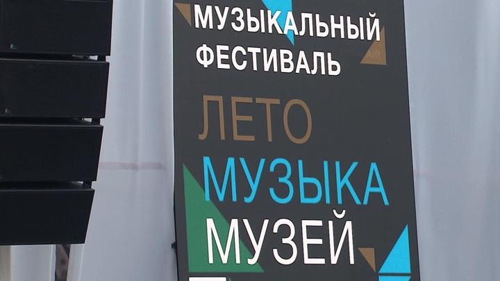"""Фестиваль """"Лето. Музыка. Музей"""" вновь собрал друзей"""