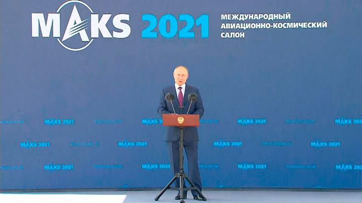 Путин выступил на церемонии открытия авиаcалона МАКС
