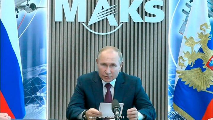 Путин: МАКС в полной мере отвечает международному статусу