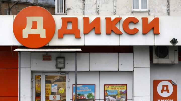 """""""Магнит"""" закрыл сделку по покупке """"Дикси"""""""