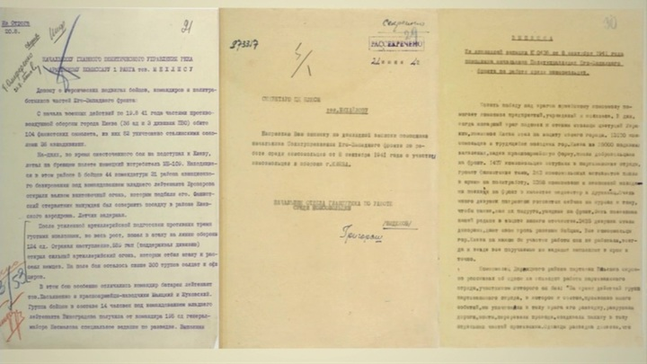 Минобороны России рассекретило документы о битве под Киевом в 1941 году