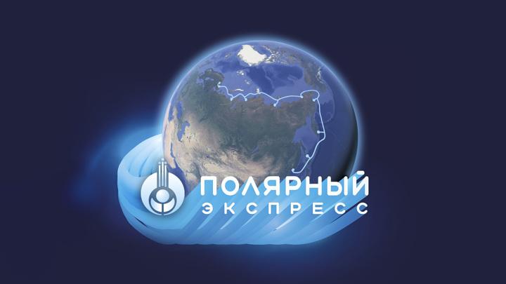 """В Арктике начали строительство """"Полярного экспресса"""""""