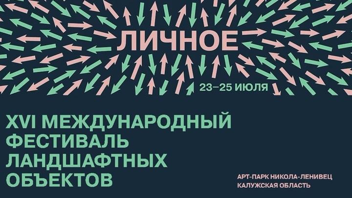 """Фестиваль """"Архстояние"""" представляет работы на тему """"Личное""""."""