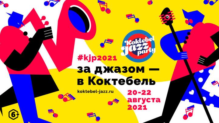 Фото с сайта: https://koktebel-jazz.ru/