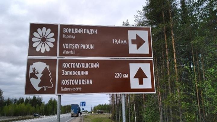Навигационные знаки для туристов появятся в Карелии