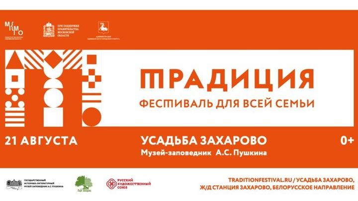 """21 августа в Подмосковье состоится литературно-музыкальный фестиваль """"Традиция"""""""