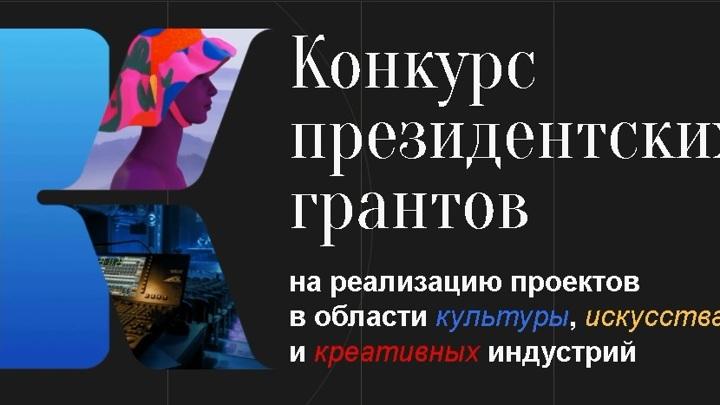 Президентский фонд культурных инициатив продлил прием заявок