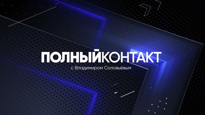 """""""Полный Контакт"""" теперь и на платформе """"Смотрим"""""""