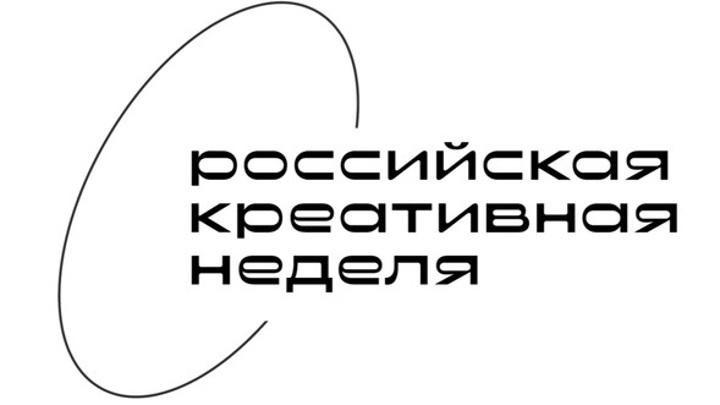 В Москве пройдет Российская креативная неделя