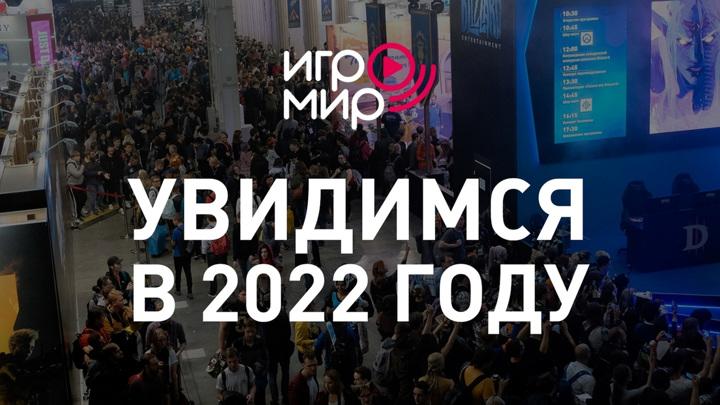 Главную игровую выставку в России отложили на год