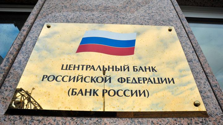 """Банк России отозвал лицензию у НКО """"Финчер"""""""