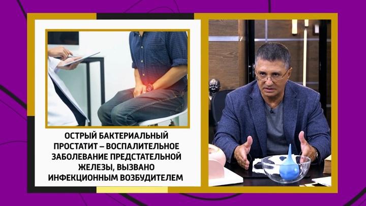 Простатит: откровенный разговор с Александром Мясниковым