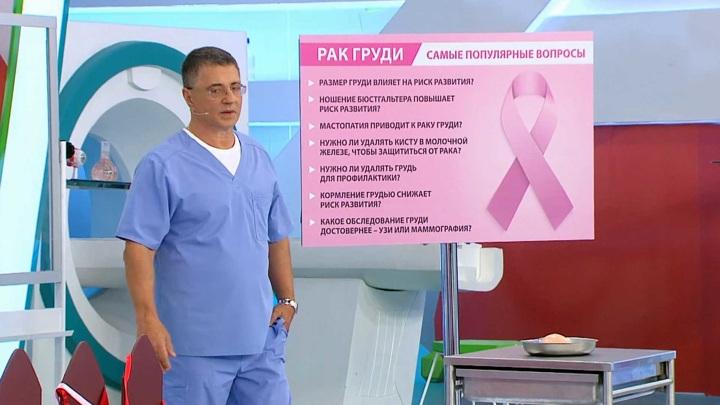 Доктор Мясников назвал факторы риска развития рака груди