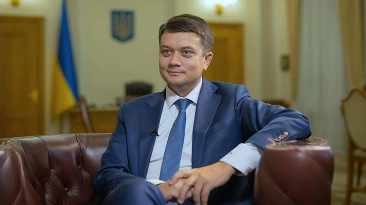 Разумкова отправили в отставку. Он собрался в президенты