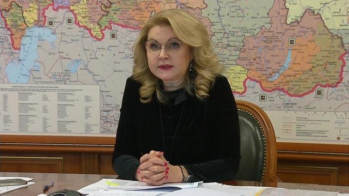 Голикова предложила ввести нерабочие дни с 30 октября по 7 ноября