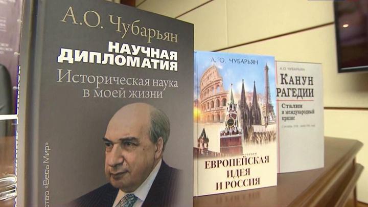 Новые монографии Александра Чубарьяна представили в Доме Российского исторического общества