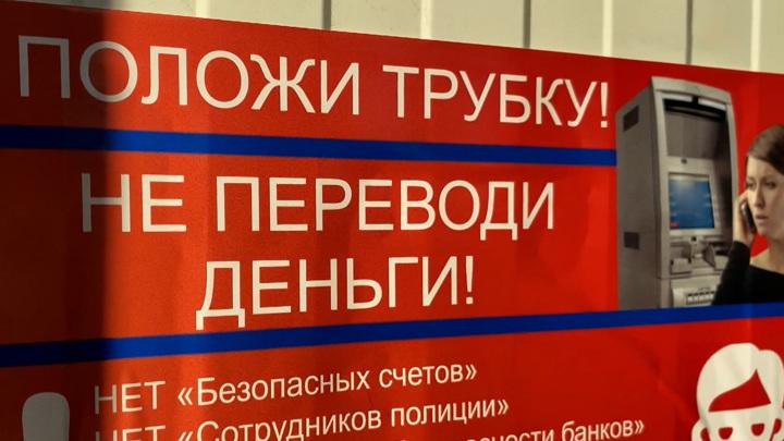 Новый способ мошенничества: представляются МВД и Центробанком