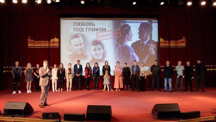 """ВМоскве прошел премьерный показ документального фильма """"Любовь под грифом """"Секретно"""""""