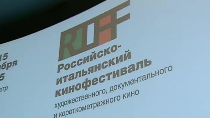 Фестиваль итальянского кино RIFF пройдет вМоскве с19по28ноября