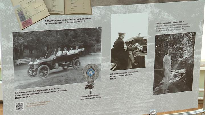 """Выставку """"Рахманинов: известный и неизвестный"""" открыли в Тамбовской областной библиотеке"""