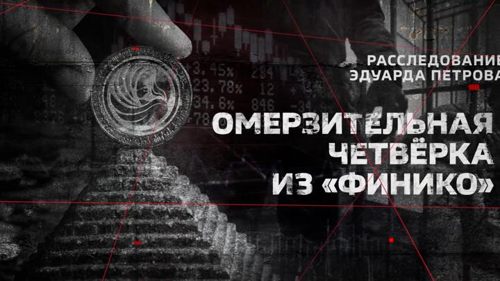 """Четверка из """"Финико"""": новое расследование Эдуарда Петрова"""