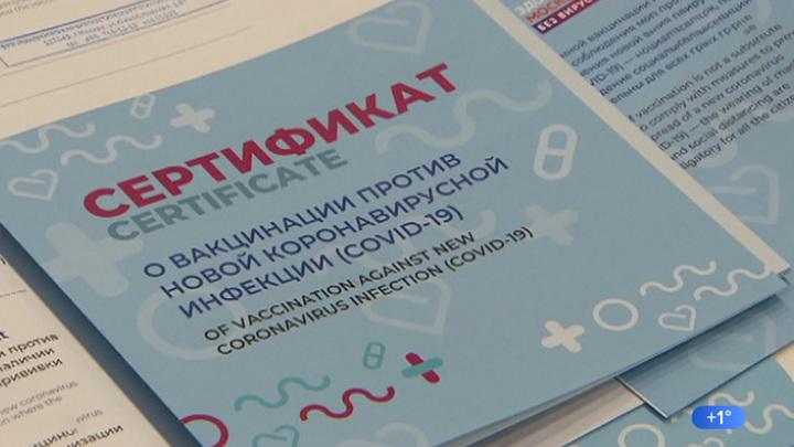 В России утвердили форму сертификата о вакцинации от COVID-19