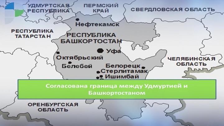 Удмуртия и Башкирия согласовали границу