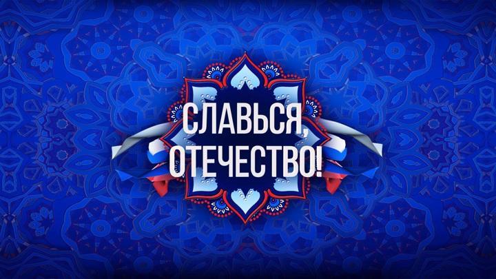 """Праздничный онлайн-марафон """"Славься, Отечество!"""": смотрим 4 ноября"""