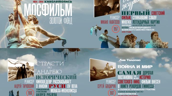Мосфильм. Золотой фонд