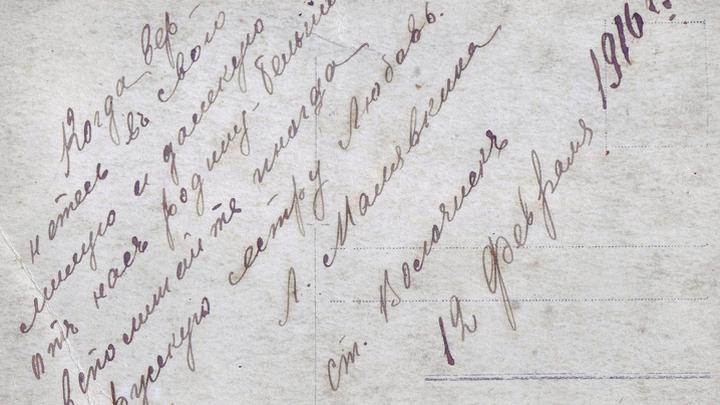 Подпись на обратной стороне фотографии. Фото из архивов Ивонн Франсуа, Жаклин Бурьен, Виржини Вандерстикль и Леонида Варебруса