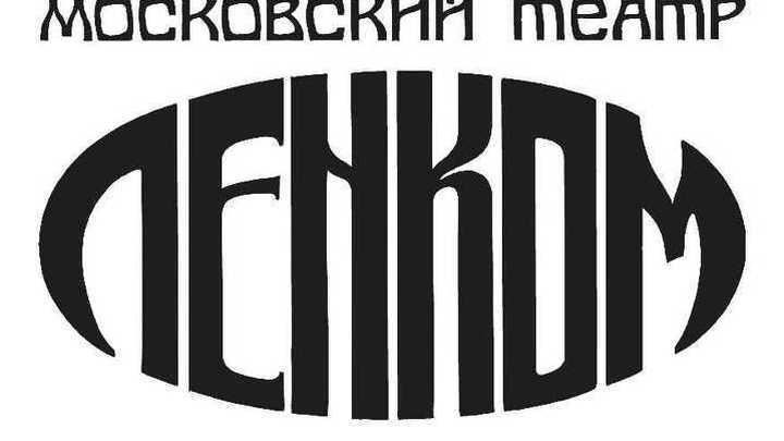 """Борис Годунов"" Константина Богомолова на сцене ""Ленкома"""