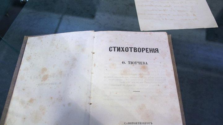 Книгу стихов Федора Тютчева в Мураново читали все – от его детей до внуков.
