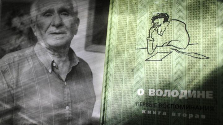 """""""О Володине"""", 43 монолога друзей в издании """"Петербургского театрального журнала"""""""