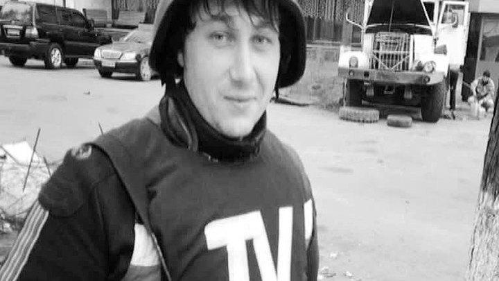 В Москве простились со звукооператором ВГТРК Антоном Волошиным