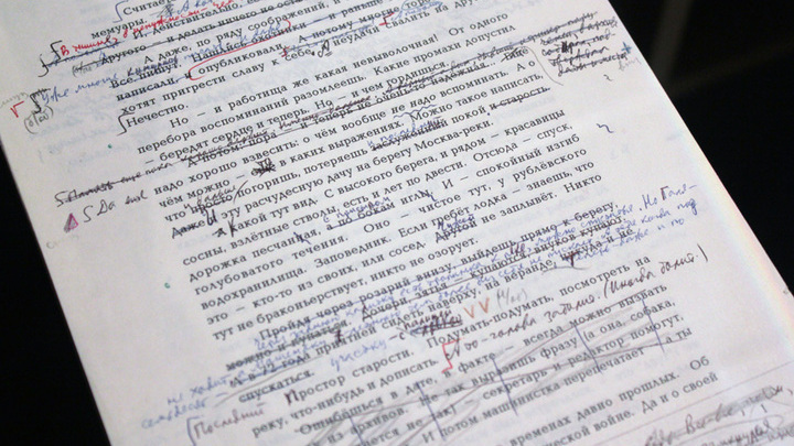 """Один из листов промежуточной редакции рассказа """"На краях"""", 1994 год."""